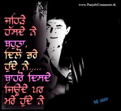 punjabi comments in for punjabi graphics and punjabi photos 3 25 12 4 1 12