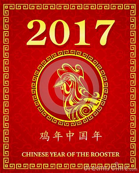 new year sign rooster new year 2017 with rooster sign stock vector