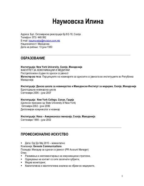 Format Za Cv Na Makedonski   cv makedonski