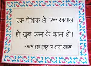 Handmade Chart Paper - satsang charts with decorative borders saumya s cards