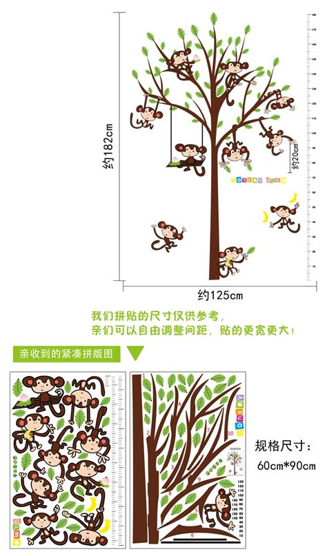 Wall Stiker Dinding Uk 60x90 Ukur Tinggi Badan Jerapah Monyet jual wall sticker tinggi badan stiker dinding murah