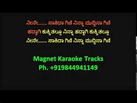 lyrics karaoke magnet karaoke kannada tracks with lyrics neene saakida