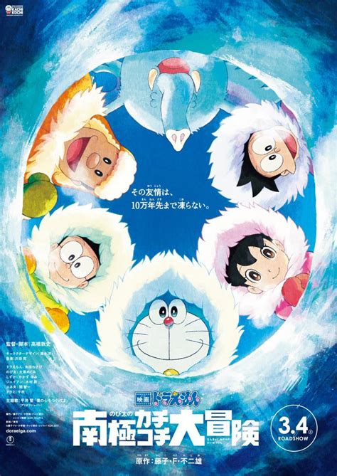doraemon movie adventure doraemon great adventure in the antarctic kachi kochi