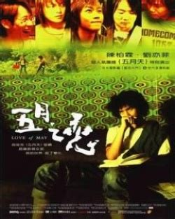dramafire free download love of may 2004 english subtitles watch online and