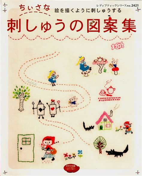 japanese embroidery pattern book japanese embroidery book sooo cute embroidery pinterest
