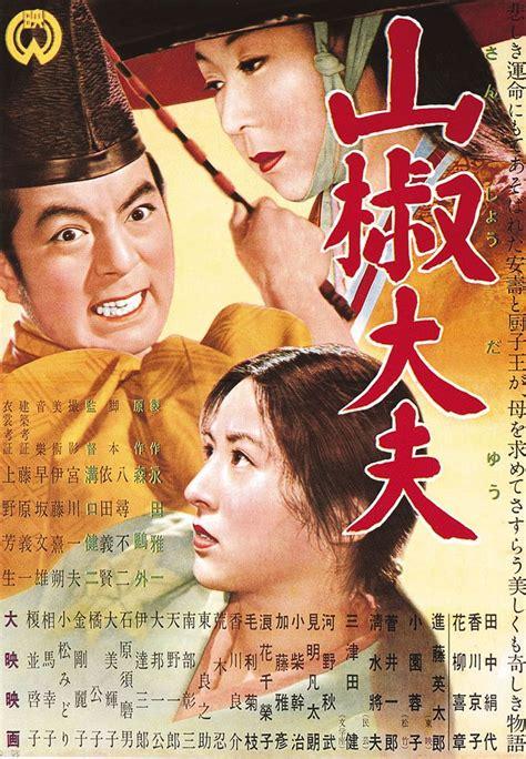 film dunno y2 sansho the bailiff kenji mizoguchi 日本の映画 pinterest