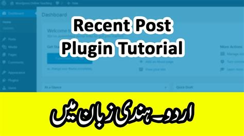 wordpress tutorial in hindi youtube how to build a basic wordpress plugin tutorial in urdu