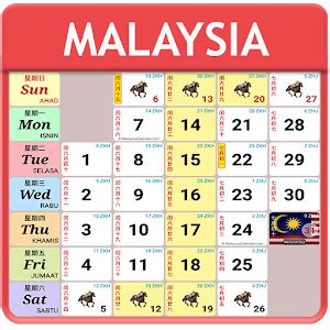malaysia calendar 2018 2020 hd android apps on google play