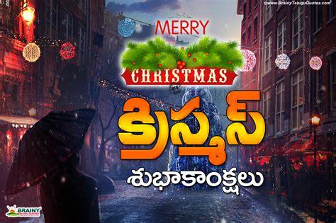 nice latest telugu happy merry christmas   telugu  hd wallpapers