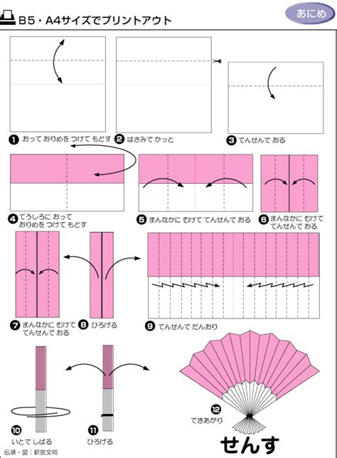 Origami Fans - origami fan 28 images origami standing fan napkin fold