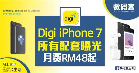 iphone   mobile digi rm