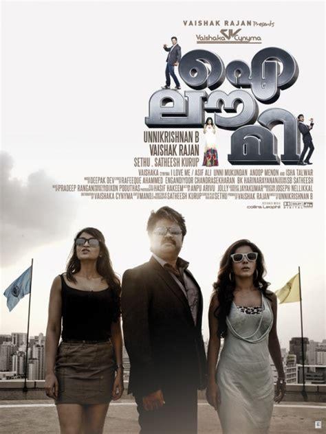 film love me 2012 i love me 2012 movie