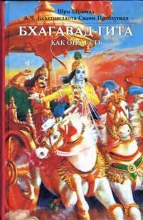 bhagavad gita as it is talks between krishna and arjuna at