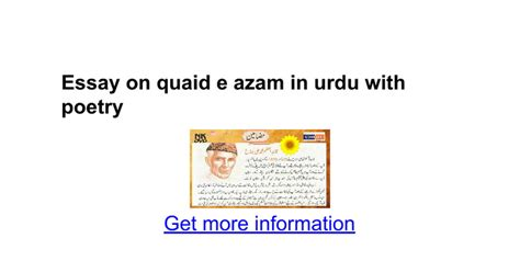 Essay On Quaid E Azam In Urdu With Poetry by Essay On Quaid E Azam In Urdu With Poetry Docs