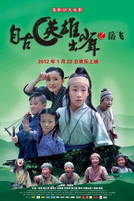 Legend Of Yang Gu Fei heroes legend of yuefei 2012 zhang zhen ren