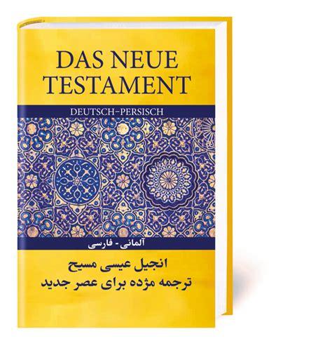 wann entstand das neue testament loghatnameh persisch seterms