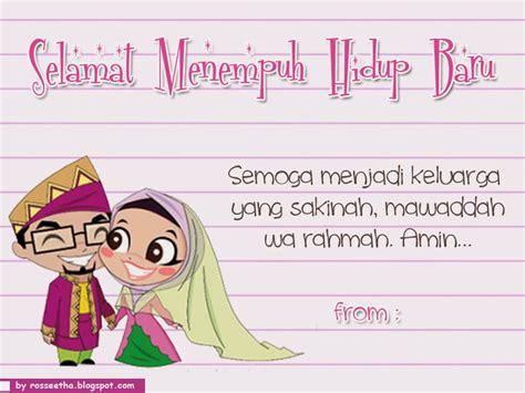 desain kartu ucapan doc 10 terbaik dan terlengkap kalimat ucapan selamat pernikahan