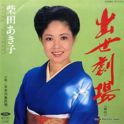 Cd Shibata Jun Ghost Writer shi records vinyl and cds to find and out of print