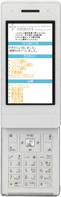 jp access mobile アクセス