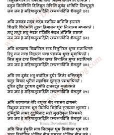 Ignition Part 1 Lyrics App Holistotras 252 Mahishasura Mardini Stotram In
