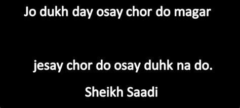 Quote Of The Day Saadi by Sheikh Saadi Quotes In Urdu Sheikh Saadi Golden Words