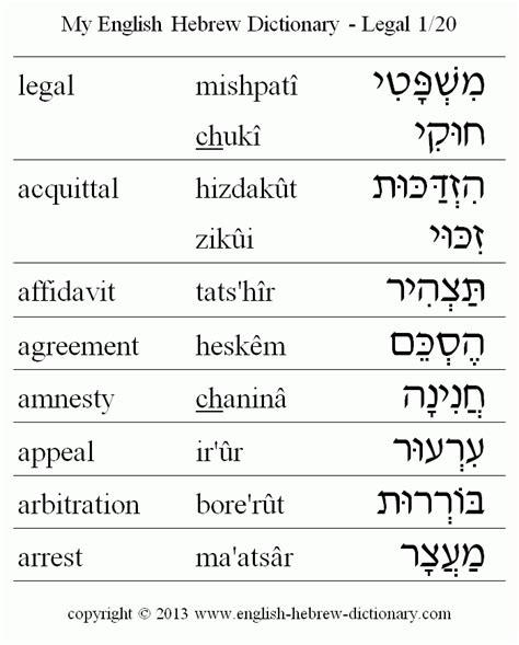 hebrew word for comfort hebrew words bing images