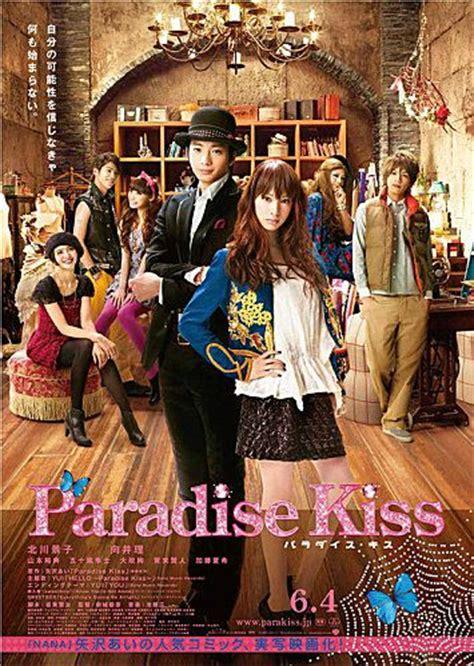 film romance lycée paradise kiss shinjo takehiko jmovie les voraces