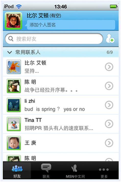 mobile msn messenger mobile msn messenger app for iphone social