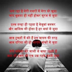hidi sad wallparar mp3 lovely boy hindi sad shayari hd wallpapers hd wallpapers
