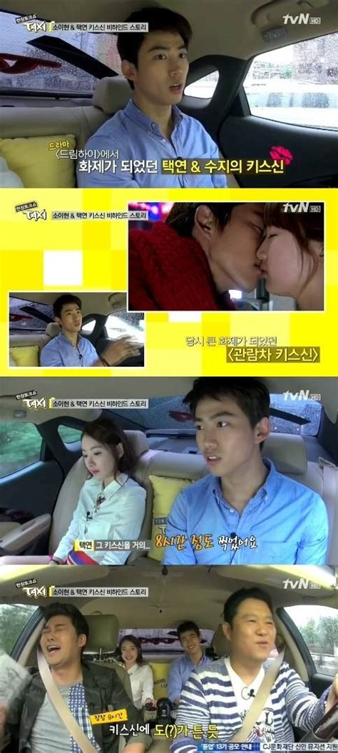 film magic hour kiss scene taecyeon s kiss scene with suzy took eight hours to film