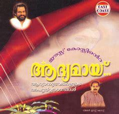 download mp3 malayalam album songs music 4 u aadyamai malayalam album mp3 songs