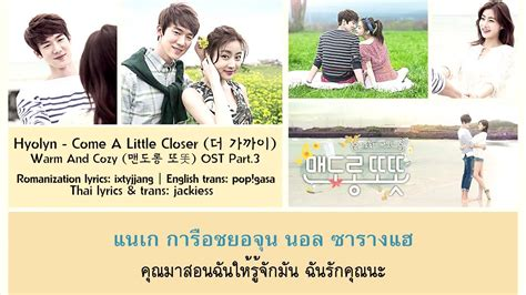 download mp3 hyorin little closer thaisub karaoke hyolyn hyorin come a little closer