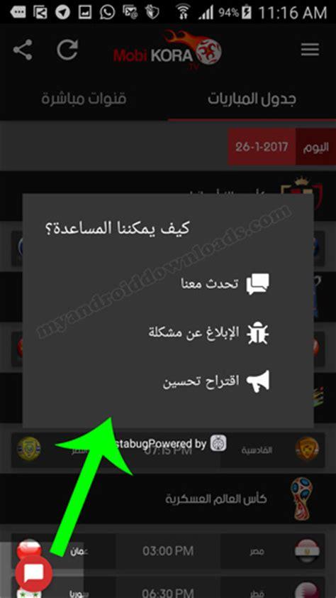 koora live mobile تحميل برنامج موبي كوره للاندرويد 2018 mobi kora apk موبي