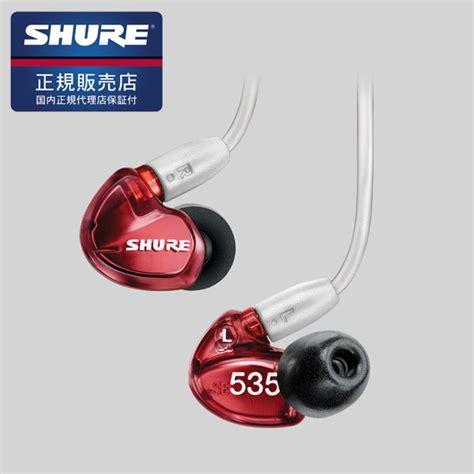 Shure Earphone Se 535 Special Edition Diskon shure se535 special edition se535ltd j ケーブル着脱モデルイヤホン