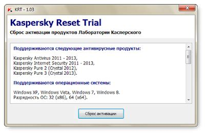 kaspersky reset trial 2014 free download kaspersky anti virus internet security 2014 trial reset