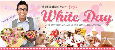 valentines day in korea white and black day