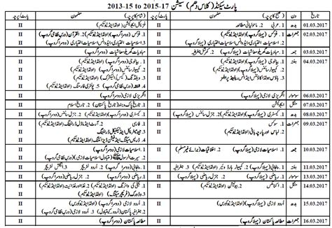 new date sheet of jk board 10class 2017 bise faisalabad board matric 10th class date sheet 2017