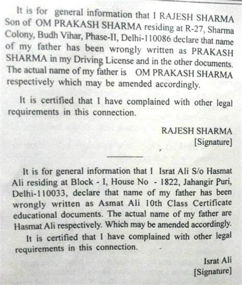where can i get an change name change procedure in gazette of india step by step