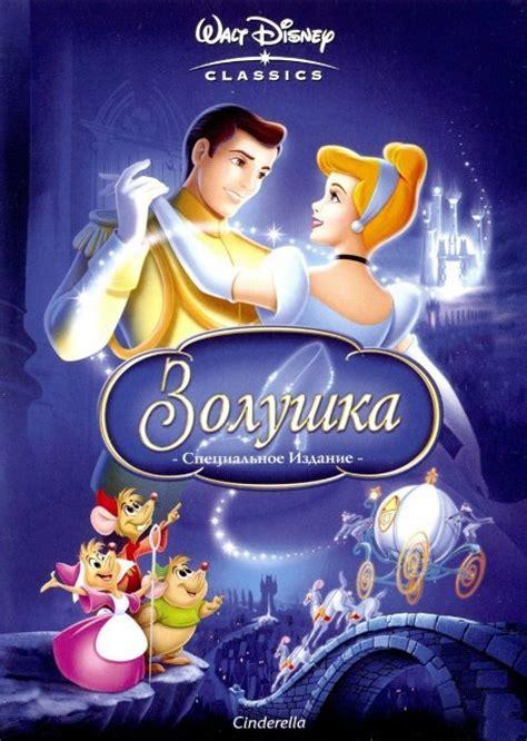 film disney zoluska золушка смотреть онлайн бесплатно мультфильм дисней