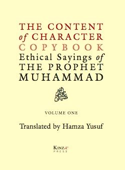 biography of the prophet muhammad vol 1 the content of character copybook arabic handwriting