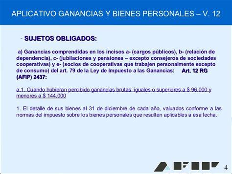 ganancias bienes personales reduccin de anticipos aplicativo gpf bf v12