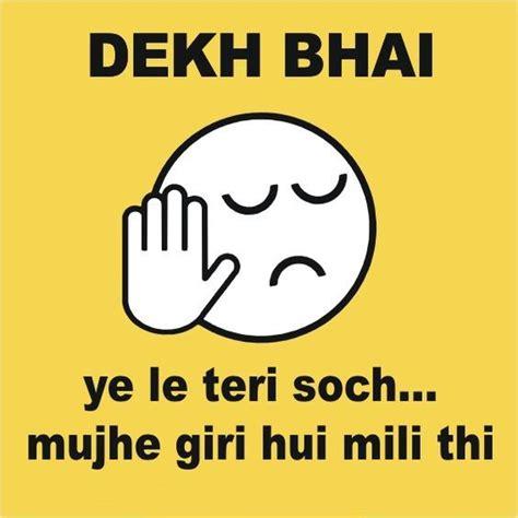 Hindi Meme Jokes - 25 best ideas about jokes in hindi on pinterest funny