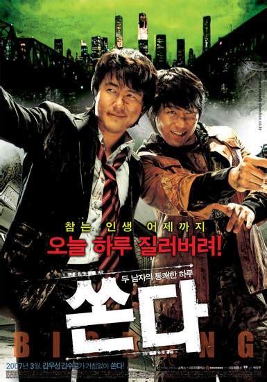 film giant korean big bang korean movie dramastyle