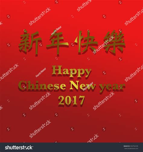 official new year in china happy new year stock illustration 555754195
