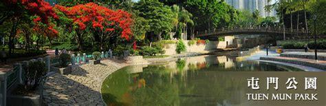 leisure  cultural services department tuen mun park