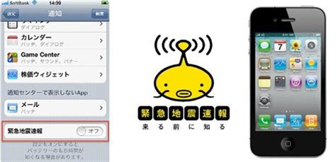 earthquake early warning system japan apple ios5 early warning system earthquake japan small