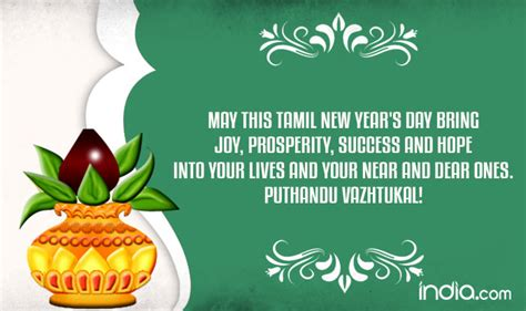 puthandu 2017 wishes in tamil best quotes sms whatsapp