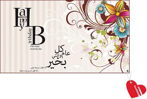 How To Wish Happy Birthday In Arabic Happy Birthday H By Ali704 On Deviantart