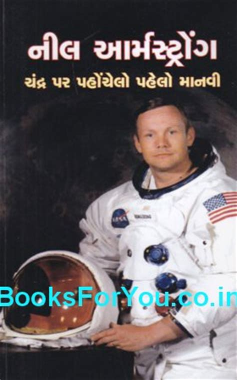 Neil Armstrong Biography In Gujarati | neil armstrong gujarati biography books for you