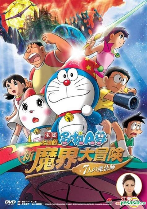 doraemon movie us yesasia doraemon the movie new nobita s great adventure